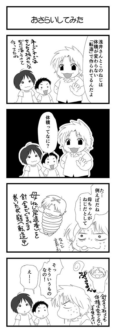浅井製作所