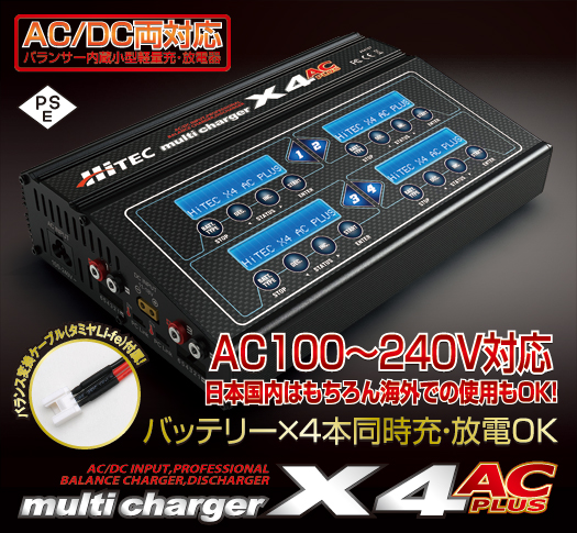 multichargerX4ACplus