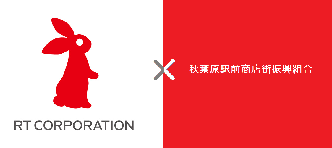 20140731RTlogox秋葉原商店街振興組合