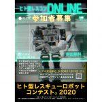 【イベント情報】ヒト型レスキューロボットコンテスト®2020開催のお知らせ