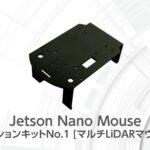 Jetson Nano Mouse オプションキットNo.1[マルチLiDARマウント]発売!