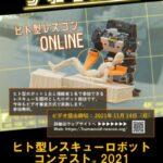 【イベント情報】ヒト型レスキューロボットコンテスト®2021開催のお知らせ