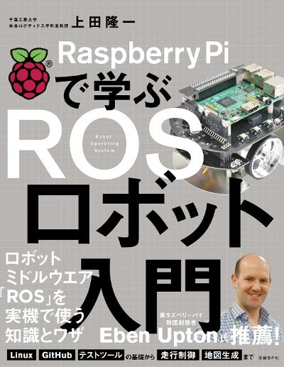 Raspberry Piで学ぶ ROSロボット入門 - ウインドウを閉じる