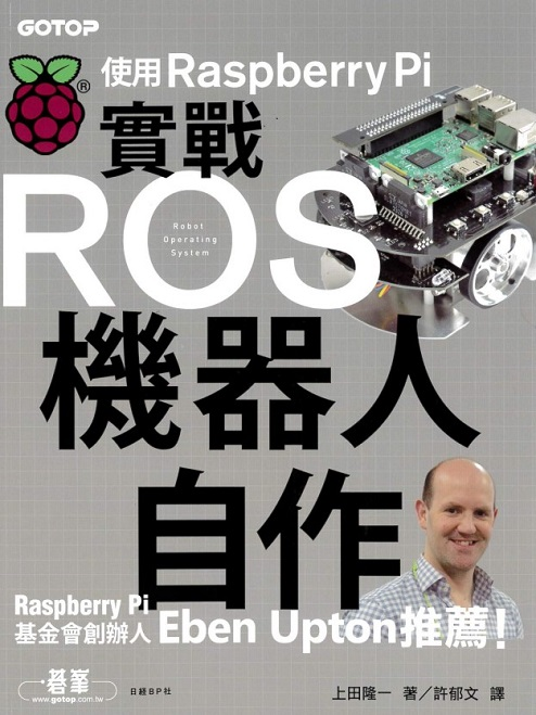 Learning ROS robot programming with Raspberry Pi(Taiwanese edition)
